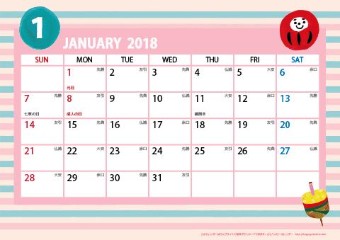 【2018年1月~2019年3月】 ガーリーカレンダー