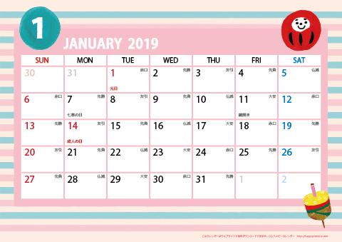 2019(2020)年 カレンダー【かわいいガーリーなイラスト・六曜