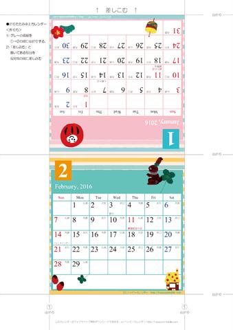 2016(2017)年 卓上カレンダー ...