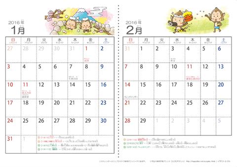 20162017年 干支さるの可愛いイラスト入りカレンダー 2ヶ月
