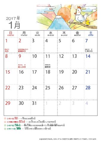 A4 サイズ 20172018年カレンダーちびむすカレンダー