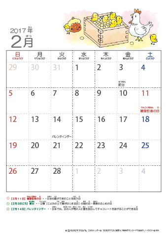 17 18 年 干支 酉 とり の可愛いイラスト入りカレンダー 1ヶ月 a4タテ 無料ダウンロード 印刷 ちびむすカレンダー