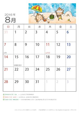 20162017年 干支さるの可愛いイラスト入りカレンダー 1ヶ月