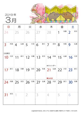 むす ドリル カレンダー ちび