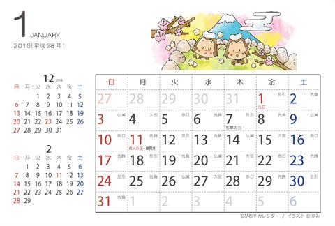 20162017年 干支さるの可愛いイラスト入りカレンダー