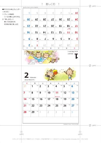 2016(2017)年カレンダー 無料 ...