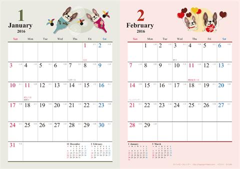 16 17 年 かわいい犬のイラスト カレンダー a4ヨコ 2か月 六曜入り 無料ダウンロード 印刷 ハッピーカレンダー