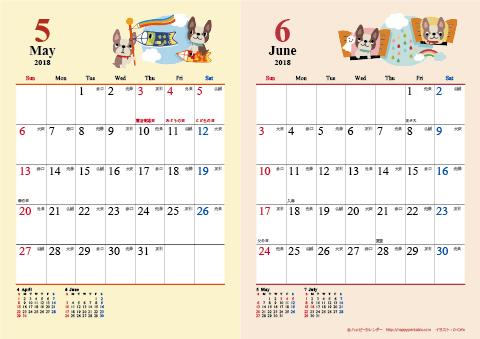 【2018年5月,6月】 カレンダー かわいい犬のイラスト A4/
