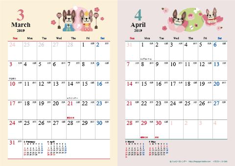 19 年 かわいい犬のイラスト カレンダー a4ヨコ 2か月 六曜入り 無料ダウンロード 印刷 ハッピーカレンダー