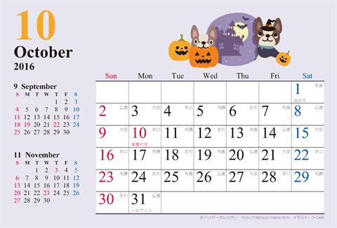 【2016年10月】 カレンダー かわいい犬のイラスト はがきサイズ