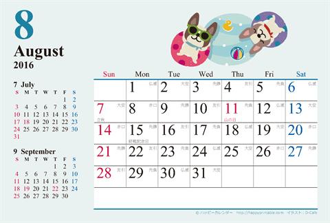 カレンダー カレンダー 2016 六曜 : 2016(2017)年 かわいい犬の ...
