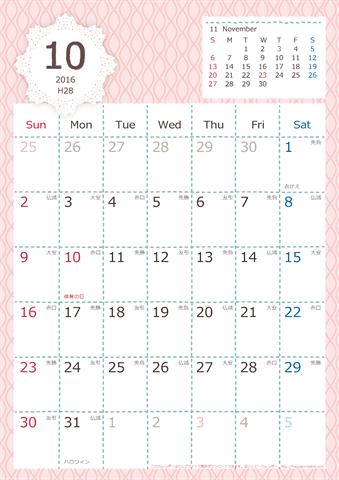 【2016年10月】 Chicピンク A4カレンダー
