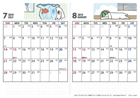 19 年 犬のイラスト カレンダー ムク犬 六曜入り a4ヨコ 2か月 無料ダウンロード 印刷 ハッピーカレンダー