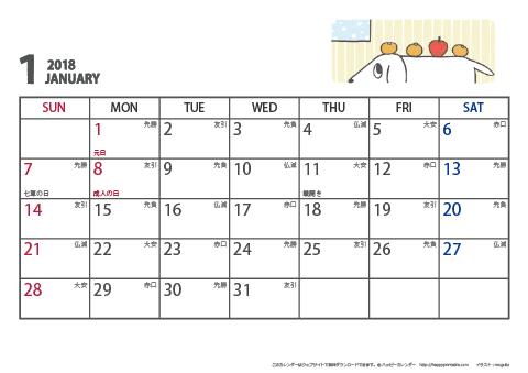 【2018年1月】 ムク犬 A4ヨコ カレンダー