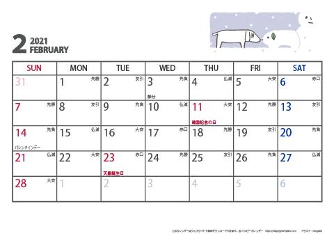 カレンダー 2 2021 月