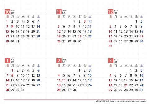 2017年4月~2018年3月 年間カレンダー 【A3】