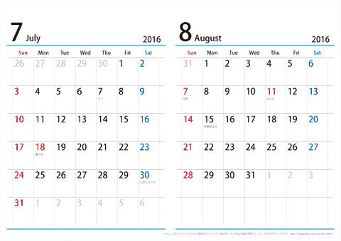 【7月~8月】シンプルカレンダー 2016 A4/2か