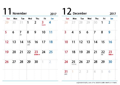 【11月~12月】シンプルカレンダー 2017 A4/2か月・