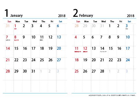 【1月~2月】シンプルカレンダー 2018 A4/2か月・