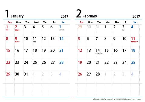 【2017年1月~2018年3月】 シンプルカレンダー 2か月