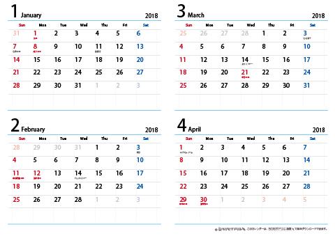 2018(2019)年 シンプル カレンダー 【4ヶ月/A4・ヨコ】 無料