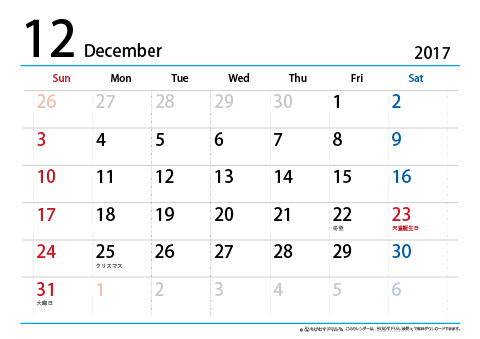 【12月】シンプルカレンダー2017 ヨコ