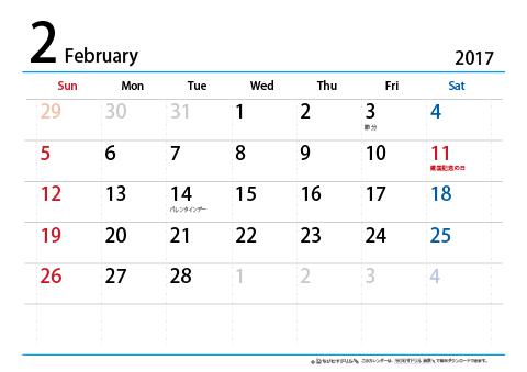 【2月】シンプルカレンダー2017 ヨコ