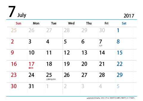 【7月】シンプルカレンダー2017 ヨコ