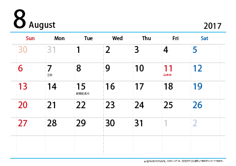 【8月】シンプルカレンダー2017 ヨコ