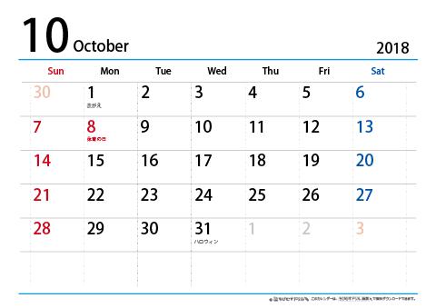 【10月】シンプルカレンダー2018 ヨコ