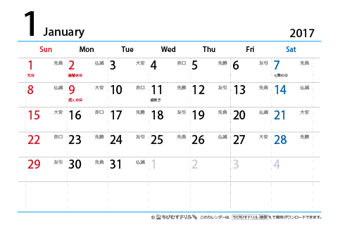 2017 2018 年 シンプル 六曜入り カレンダー はがきサイズ 無料
