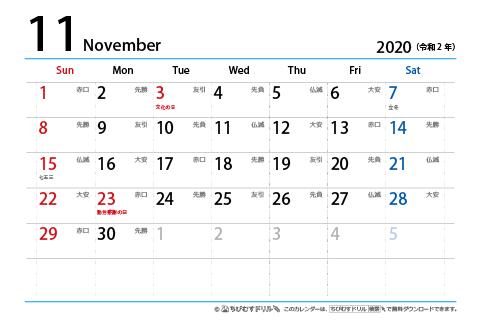 月 六 曜日 カレンダー 2020 7 地鎮・上棟吉日カレンダー