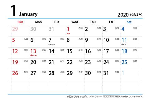 六 曜日 カレンダー 2020