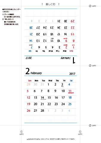 20172018年カレンダー 無料ダウンロード印刷ちびむすカレンダー