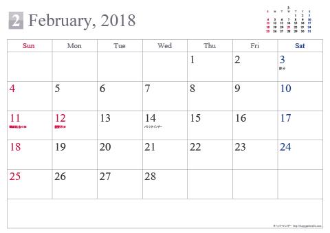 【2018年2月】 シンプル カレンダー