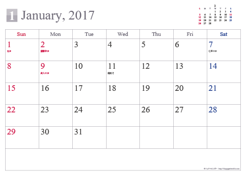 2017 2018 年カレンダー シンプル A4 1ヶ月 祝日入り 無料