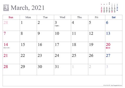 2021 3 月 カレンダー A4 サイズ 2020(2021)年カレンダー|ちびむすカレンダー