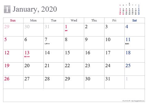 2020(2021)年カレンダー【シンプル・A4/1ヶ月・祝日入り