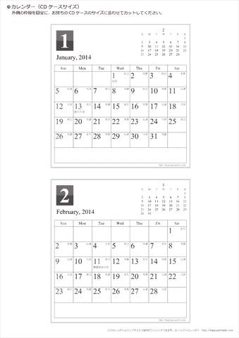 カレンダー 2014 カレンダー シンプル : 2014 2015 年 カレンダー シンプル ...