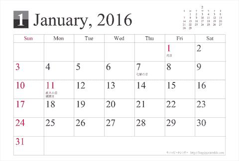 カレンダー 2014年六曜カレンダー : 2016(2017)年 卓上カレンダー ...