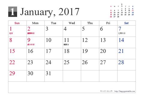 2017 2018 年 卓上カレンダー シンプル はがきサイズ 祝日入り