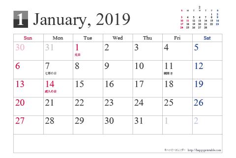 カレンダー 2019 無料 年間