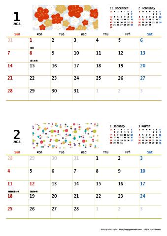 20182019年カレンダー 無料ダウンロード印刷ハッピーカレンダー