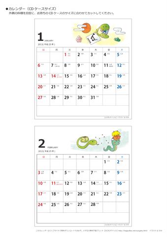 カレンダー 2014年月齢カレンダー : 2013(2014)年 カレンダー 無料 ...