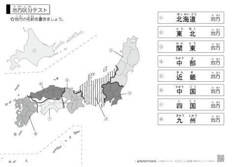 Anista日本の地方区分