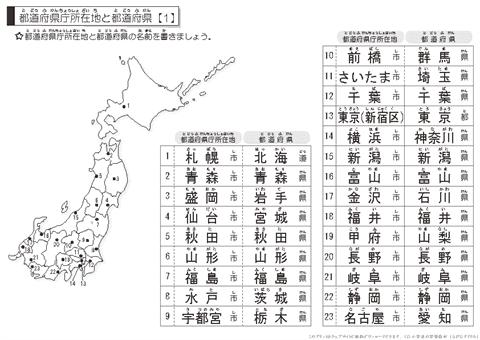 【答え】 都道府県と県庁所在地 テスト(1)