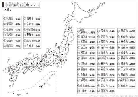都道府県県庁所在地地方区分 テストちびむすドリル小学生