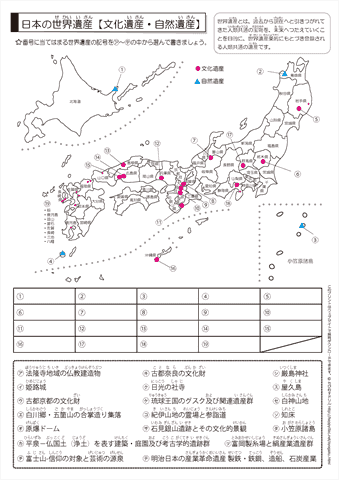 日本の地理 テスト  無料ダウンロード・印刷 【山脈・山地|平野|盆地|川・湖|湾・海・海峡|半島・岬|新幹線|空港|国立公園|世界遺産】
