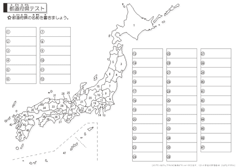 都道府県 テスト