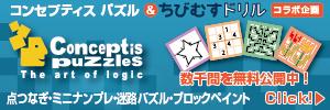 コンセプティスパズル|紙と鉛筆で楽しめるロジックパズル 無料知育プリント-幼児教材・知育プリント